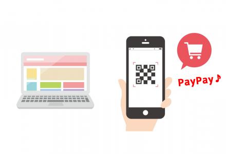WooCommerce PayPay オンライン決済プラグイン 認証キー