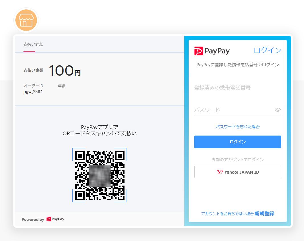 PayPay オンライン決済 決済画面